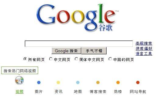 Google Chine: La licence renouvelée, finalement