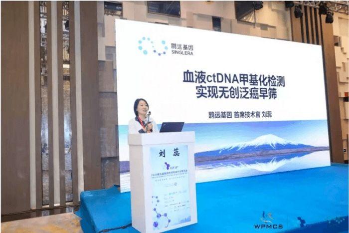 La start-up Chinoise de la Biotech Singlera Genomics lève 152M$ en série B