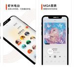 Alibaba ferme son application de streaming musical Xiami
