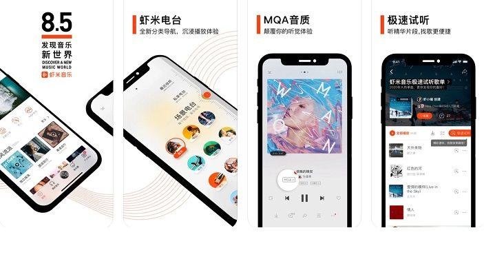 Alibaba ferme son application de streaming musical Xiami