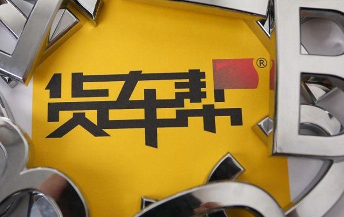 Chine: Le Full Truck Alliance Group se prépare à une introduction en bourse à 1Md$